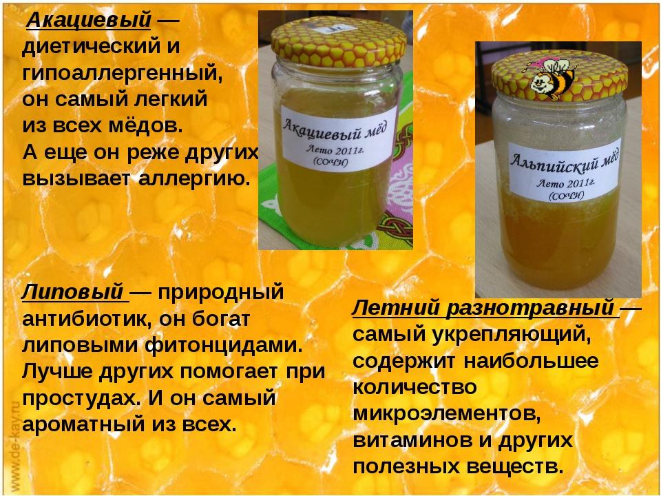 Акациевый — диетический и гипоаллергенный, он самый легкий из всех мёдов. А...