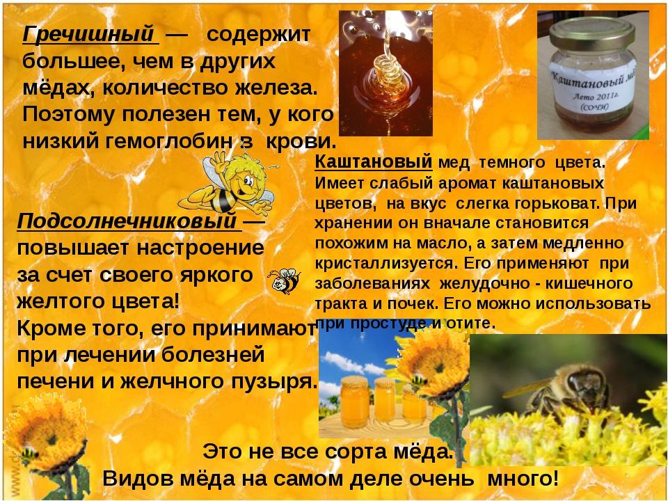 Подсолнечниковый — повышает настроение за счет своего яркого желтого цвета!...
