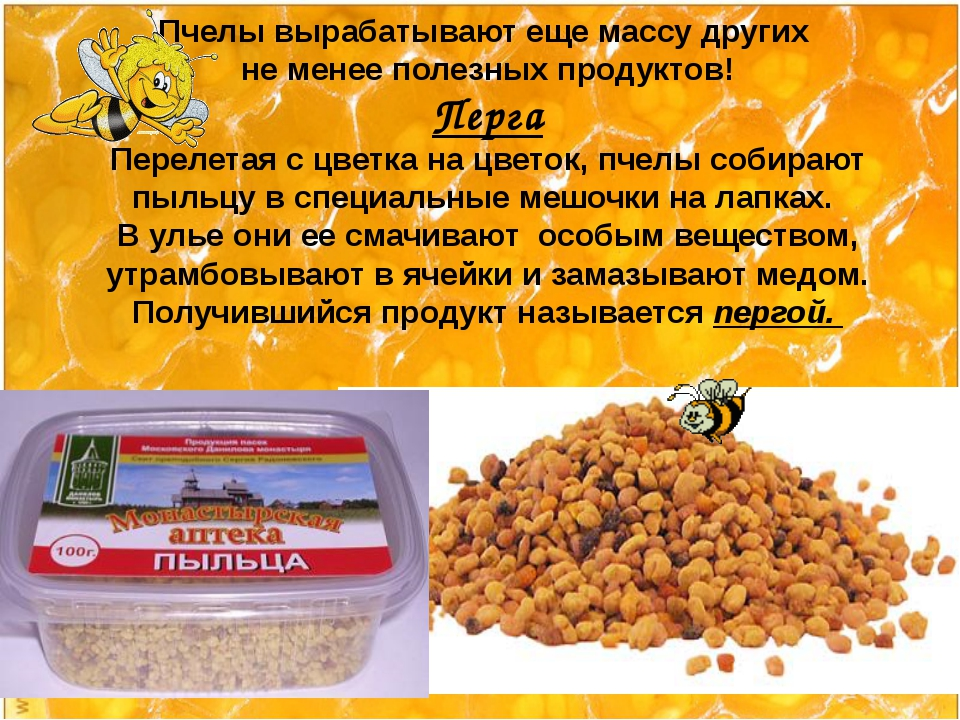 Пчелы вырабатывают еще массу других не менее полезных продуктов! Перга Перел...