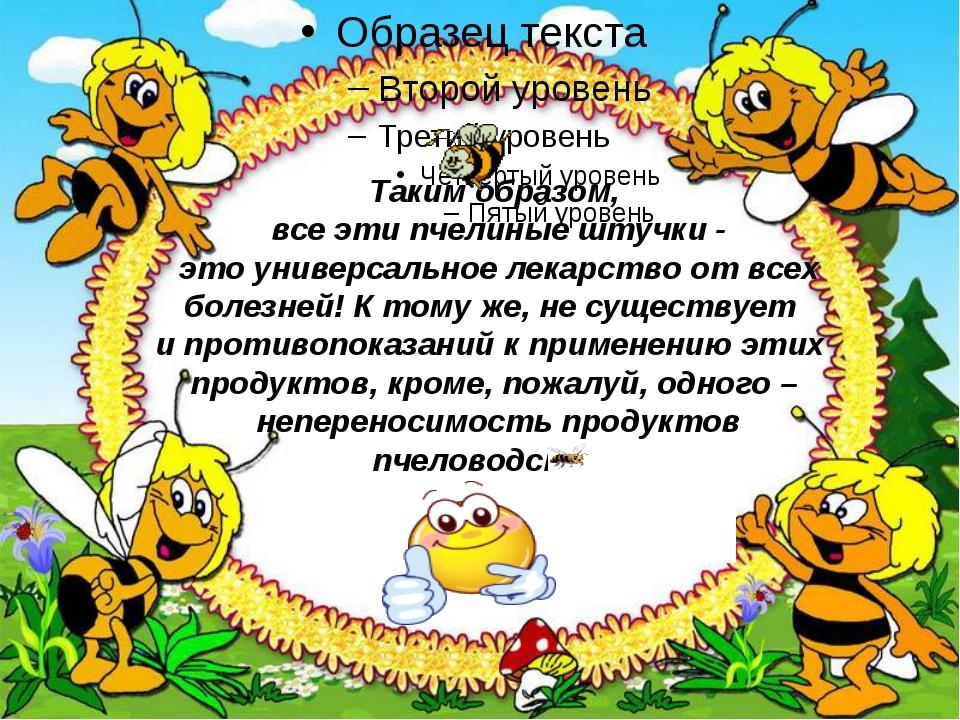 Макарова Валерия - проект Таким образом, все эти пчелиные штучки - это унив...