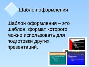 Шаблон оформления Шаблон оформления – это шаблон, формат которого можно испо