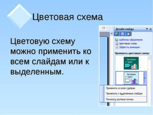 Цветовая схема Цветовую схему можно применить ко всем слайдам или к выделенн