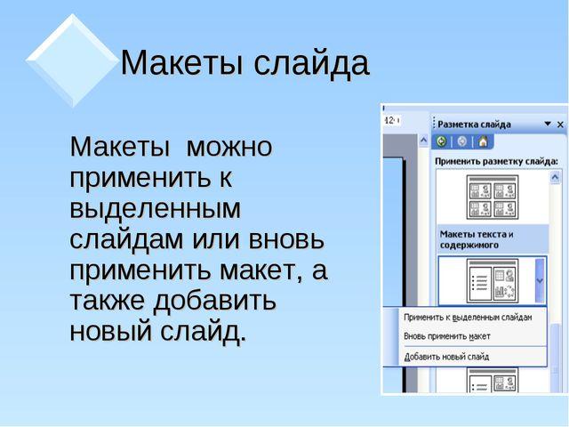 Макеты слайда  Макеты можно применить к выделенным слайдам или вновь примен...