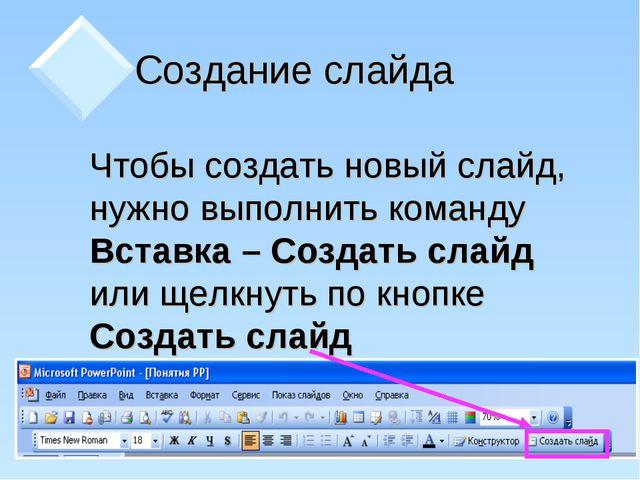 Создание слайда Чтобы создать новый слайд, нужно выполнить команду Вставка –...