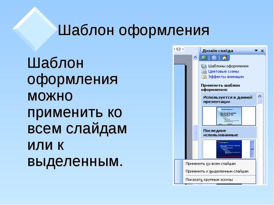 Шаблон оформления Шаблон оформления можно применить ко всем слайдам или к вы...