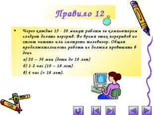 Через каждые 15 - 20 минут работы за компьютером следует делать перерыв. Во в