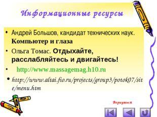 Информационные ресурсы Андрей Большов, кандидат технических наук. Компьютер и