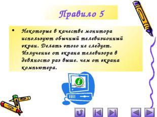 Правило 5 Некоторые в качестве монитора используют обычный телевизионный экра