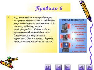 Включенный монитор образует электромагнитное поле. Навесные защитные экраны,