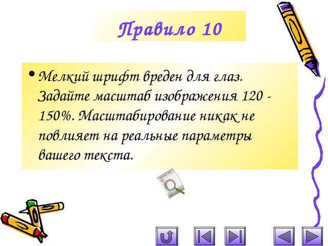 Мелкий шрифт вреден для глаз. Задайте масштаб изображения 120 - 150%. Масштаб...