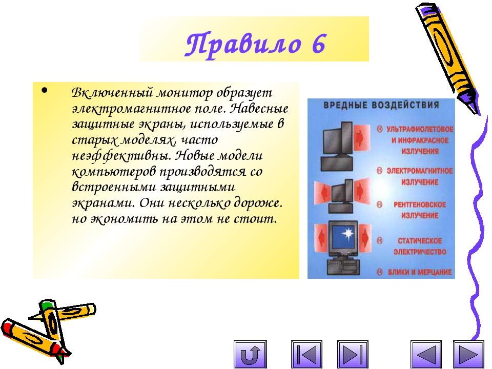 Включенный монитор образует электромагнитное поле. Навесные защитные экраны,...