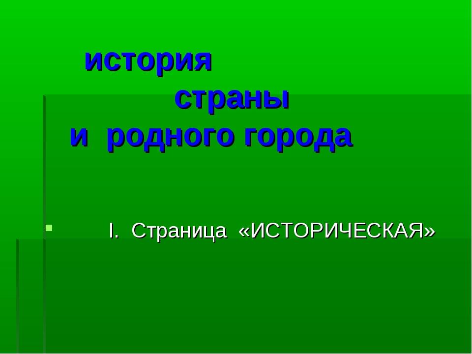 история страны и родного города I. Страница «ИСТОРИЧЕСКАЯ»