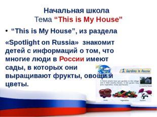 """Начальная школа Тема """"This is My House"""" """"This is My House"""", из раздела «Spotl"""