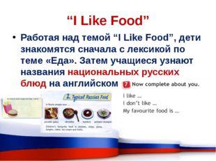 """I Like Food"" Работая над темой ""I Like Food"", дети знакомятся сначала с лекс"