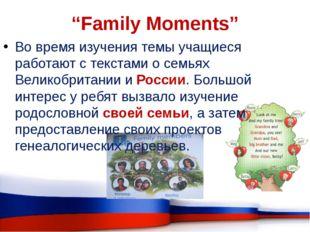 """""""Family Moments"""" Во время изучения темы учащиеся работают с текстами о семьях"""