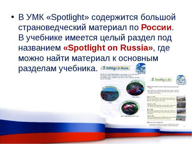 В УМК «Spotlight» содержится большой страноведческий материал по России. В уч...