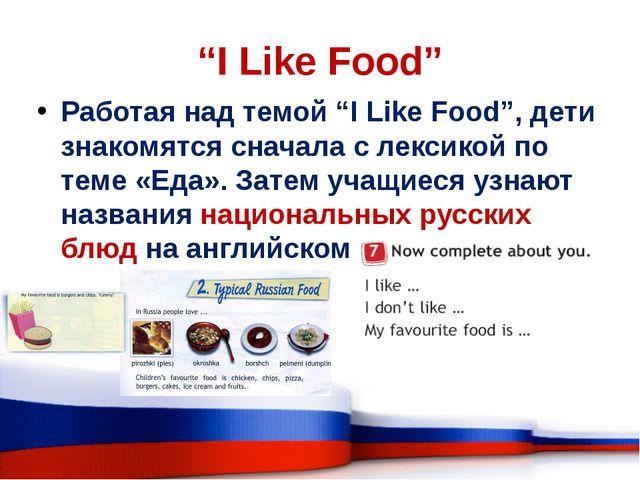 """I Like Food"" Работая над темой ""I Like Food"", дети знакомятся сначала с лекс..."