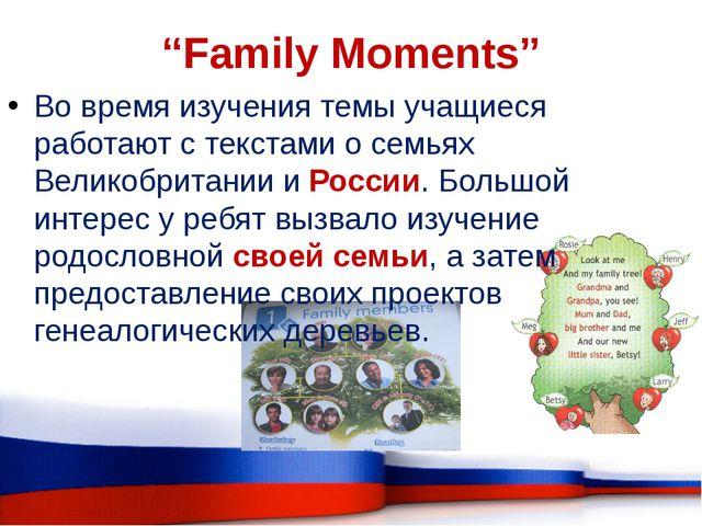 """""""Family Moments"""" Во время изучения темы учащиеся работают с текстами о семьях..."""