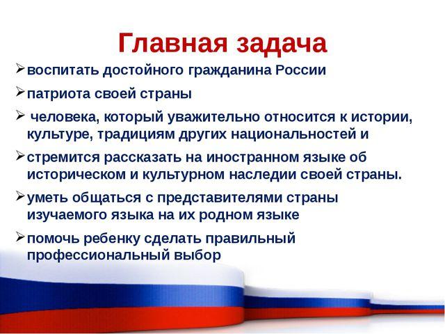 Главная задача воспитать достойного гражданина России патриота своей страны ч...