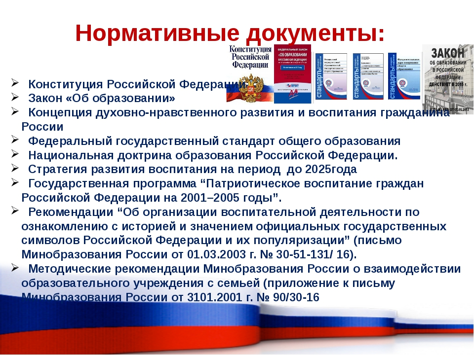 Нормативные документы: Конституция Российской Федерации Закон «Об образовании...