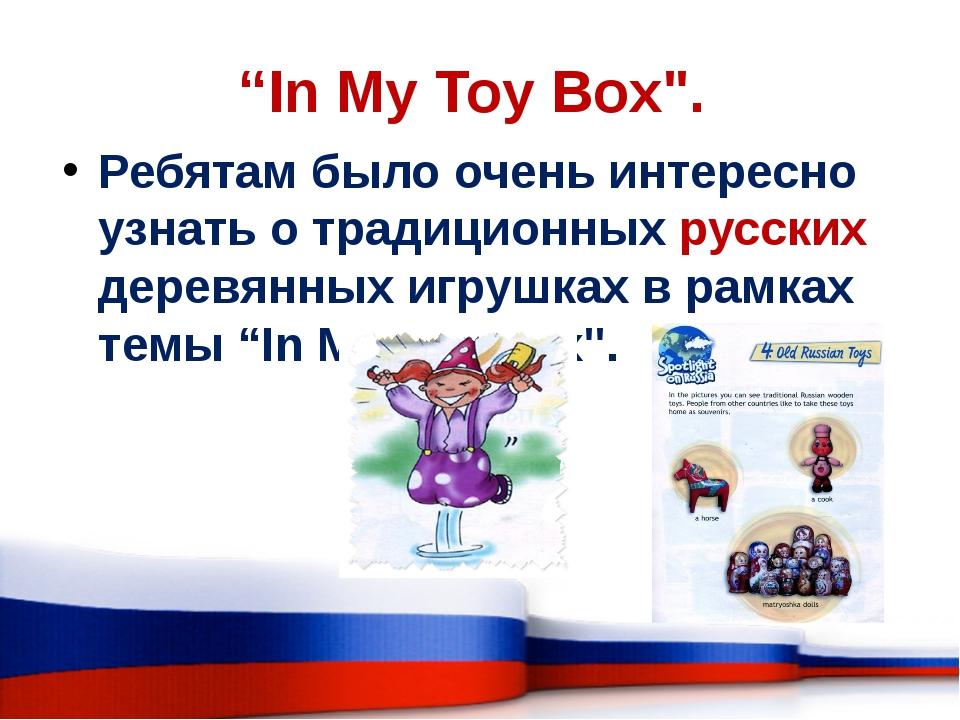 """""""In My Toy Box"""". Ребятам было очень интересно узнать о традиционных русских д..."""