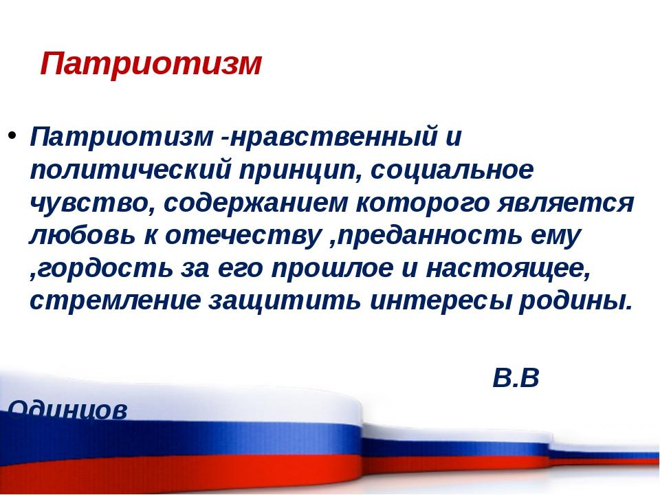 Патриотизм Патриотизм -нравственный и политический принцип, социальное чувств...