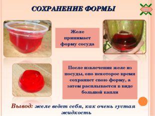 СОХРАНЕНИЕ ФОРМЫ Желе принимает форму сосуда После извлечения желе из посуды,