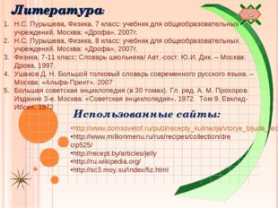 http://www.domsovetof.ru/publ/recepty_kulinarija/vtorye_bljuda_recepty_bljud/