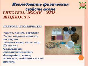 ГИПОТЕЗА: ЖЕЛЕ – ЭТО ЖИДКОСТЬ ПРИБОРЫ И МАТЕРИАЛЫ: желе, посуда, воронка; вес