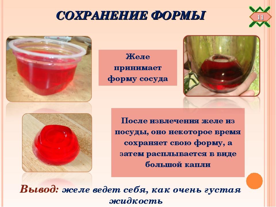 СОХРАНЕНИЕ ФОРМЫ Желе принимает форму сосуда После извлечения желе из посуды,...