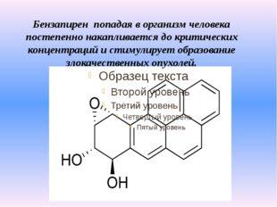 Бензапирен попадая в организм человека постепенно накапливается до критически