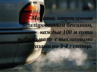 Машина, заправленная этилированным бензином, каждые100 мпути выбрасывала с