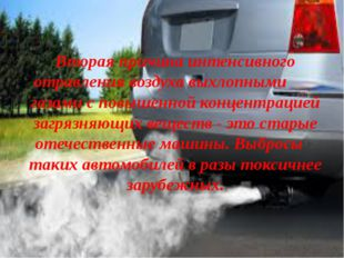 Вторая причина интенсивного отравления воздуха выхлопными газами с повышенной