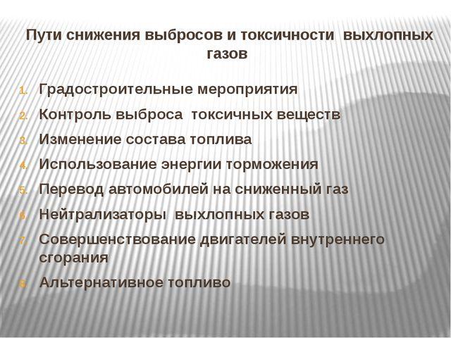 Пути снижения выбросов и токсичности выхлопных газов Градостроительные меропр...