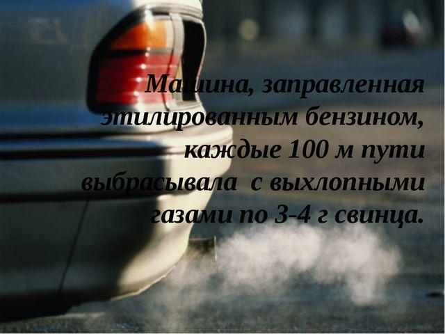 Машина, заправленная этилированным бензином, каждые100 мпути выбрасывала с...