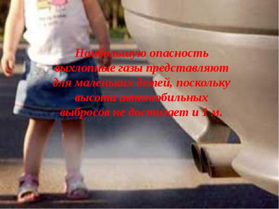 Наибольшую опасность выхлопные газы представляют для маленьких детей, посколь...