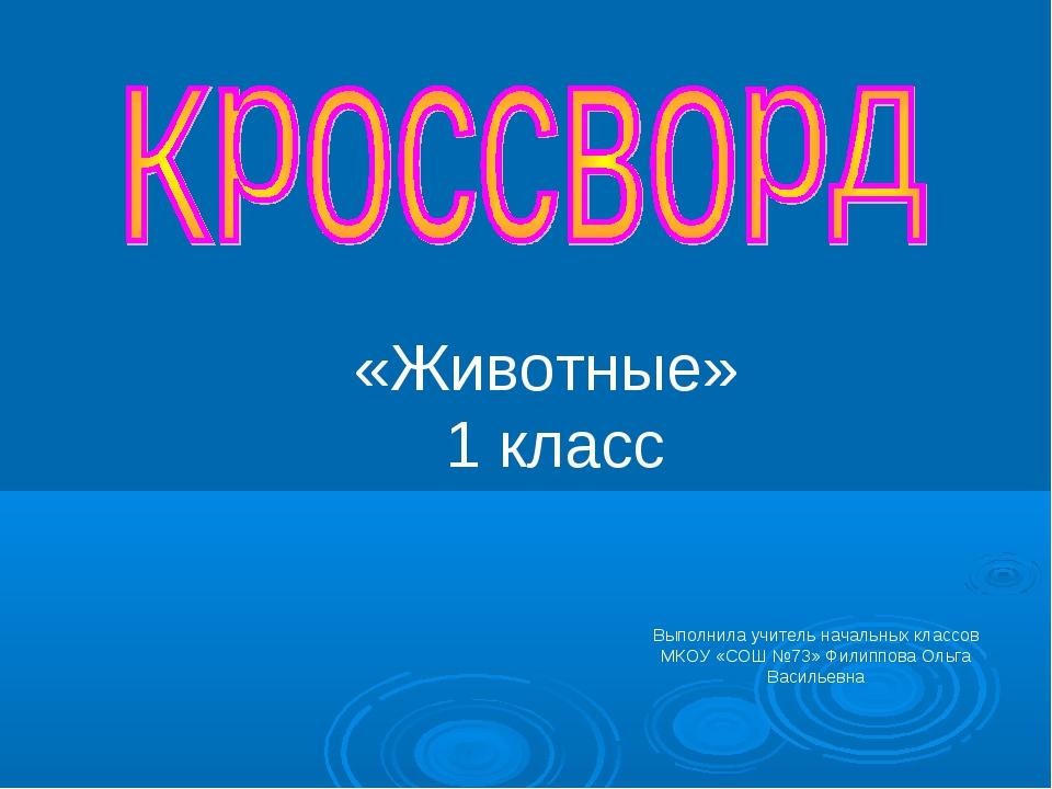 Выполнила учитель начальных классов МКОУ «СОШ №73» Филиппова Ольга Васильевна...