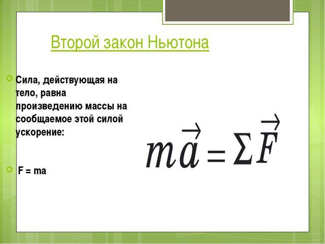 Второй закон Ньютона Сила, действующая на тело, равна произведению массы на с...