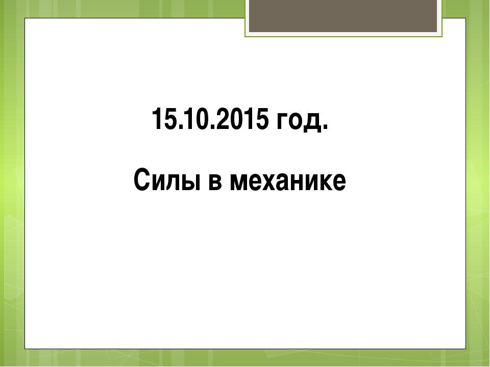 Силы в механике 15.10.2015 год.