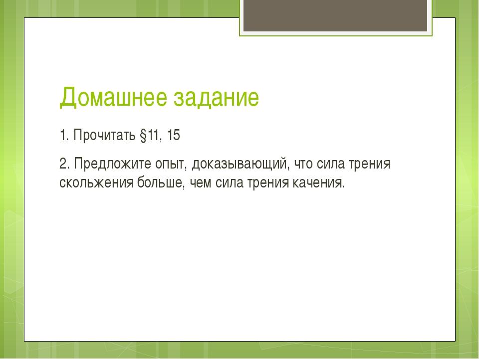 Домашнее задание 1. Прочитать §11, 15 2. Предложите опыт, доказывающий, что с...