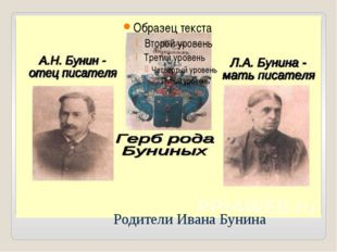 Родители Ивана Бунина