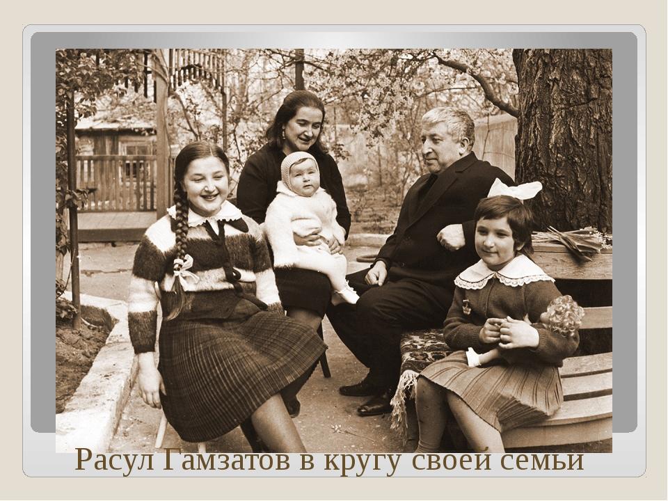 Расул Гамзатов в кругу своей семьи