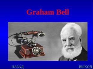 НАЗАД ВЫХОД Graham Bell