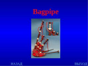 НАЗАД ВЫХОД Bagpipe