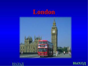 НАЗАД выход London