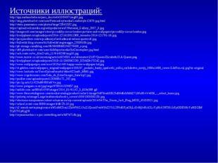 Источники иллюстраций: http://rpp.nashaucheba.ru/pars_docs/refs/10/9497/img93