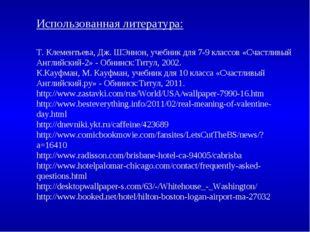 Использованная литература: Т. Клементьева, Дж. ШЭннон, учебник для 7-9 классо