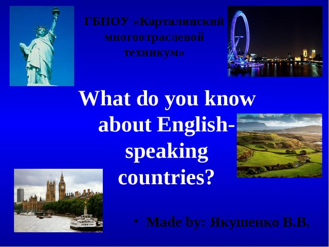 What do you know about English-speaking countries? ГБПОУ «Карталинский многоо...