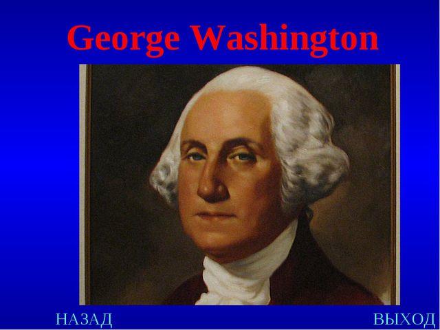 НАЗАД ВЫХОД George Washington
