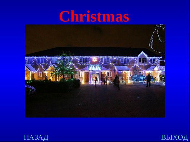 НАЗАД ВЫХОД Christmas